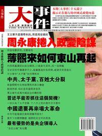 大事件 [總第09期]:周永康捲入政變陰謀
