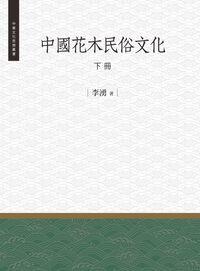 中國花木民俗文化. 下冊