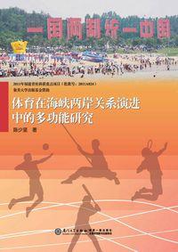 體育在海峽兩岸關係演進中的多功能研究
