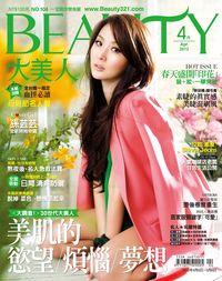 Beauty大美人 [第104期]:美肌的慾望/煩惱/夢想
