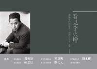 看見李火增:薰風中的漫遊者.臺灣1935-1945