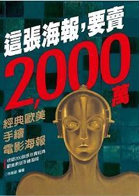 這張海報, 要賣2,000萬:經典歐美手繪電影海報