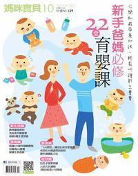 媽咪寶貝 [第201期]:新手爸媽必修22堂育嬰課