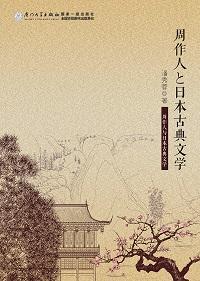 周作人と日本古典文学