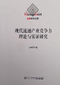 現代流通產業競爭力理論與實證研究