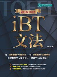 新托福100+iBT文法
