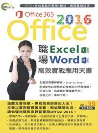 Office 2016 職場Excel+Word高效實戰應用天書