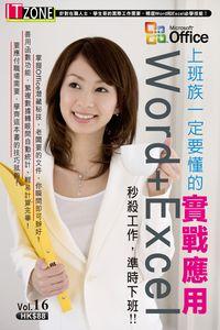 上班族一定要懂的Word+Excel實戰應用