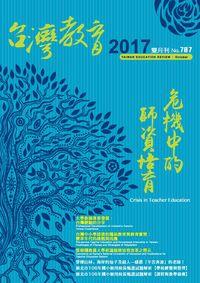 台灣教育 [第707期]:危機中的師資培育