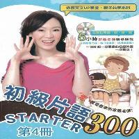 初級片語Starter300 [有聲書]. 第4冊