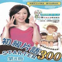 初級片語Starter300 [有聲書]. 第8冊