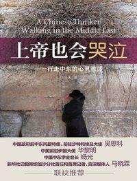 上帝也會哭泣:行走中東的心靈激蕩