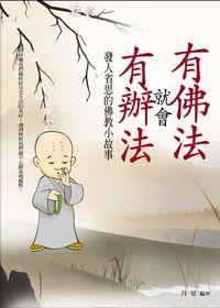 有佛法就會有辦法:發人省思的佛教小故事