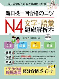 新日檢一回合格のコツ [有聲書]:N4文字.語彙題庫解析本
