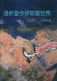 淺析當今伊斯蘭世界