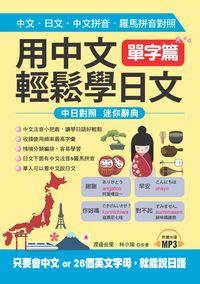 用中文輕鬆學日文 [有聲書], 單字篇
