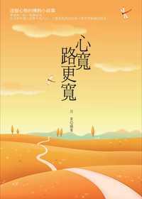 心寬路更寬:改變心態的佛教小故事