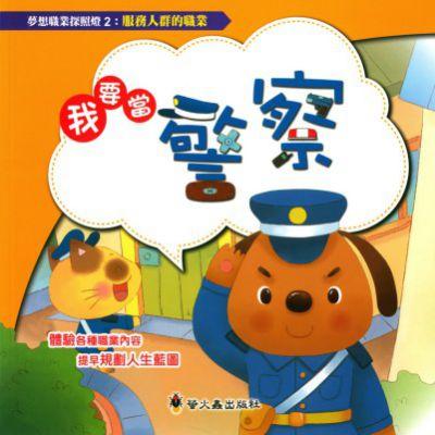 我要當警察