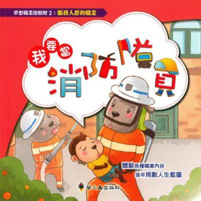 我要當消防隊員