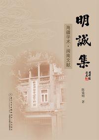 明誠集:海疆學術.閩南文獻