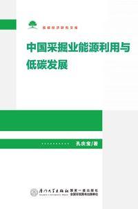 中國採掘業能源利用與低碳發展