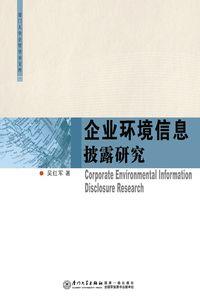 企業環境信息披露研究