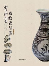 吉州窯彩繪瓷品鑒
