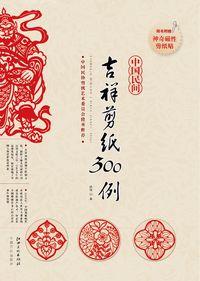 中國民間吉祥剪紙300例
