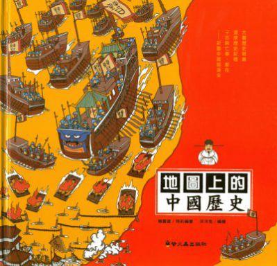 地圖上的中國歷史