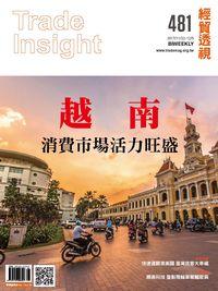 經貿透視雙周刊 2017/11/22 [第481期]:越南 消費市場活力旺盛