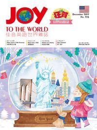 Joy to the World佳音英語世界雜誌 [第216期] [有聲書]:紐約第五大道