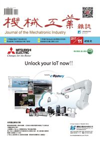 機械工業雜誌 [第416期]:Unlock your IoT now!!