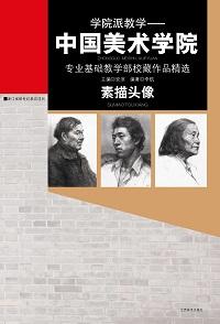 中國美術學院:素描頭像:專業基礎教學部校藏作品精選