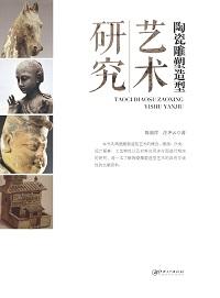 陶瓷雕塑造型藝術研究