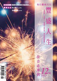 豐盛人生 [2017年12月號]:每日靈修月刊:佳音必來到