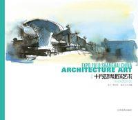 十方世博建築藝術, 企業和組織館