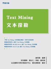 Text Mining文本探勘