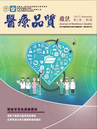 醫療品質雜誌 [第11卷‧第6期]:醫師畢業後訓練體制