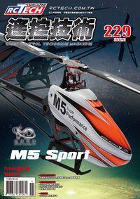 遙控技術 [第229期]:明達科技M5 Sport