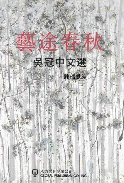 藝途春秋:吳冠中文選