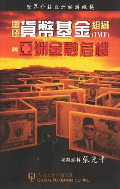 國際貨幣基金組織IMF與亞洲金融危機
