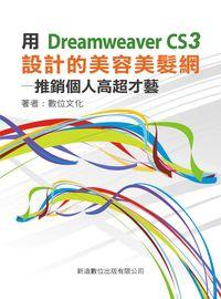 用Dreamweaver CS3設計的美容美髮網:推銷個人高超才藝