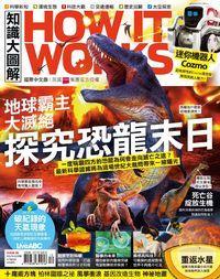 How it works知識大圖解 [2017年12月號] [ISSUE 39]:地球霸主大滅絕 探究恐龍末日