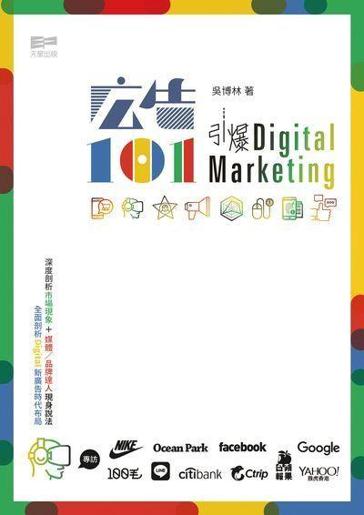 廣告101:引爆Digital marketing