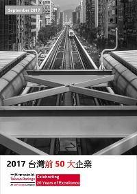 台灣前50大企業(2017)