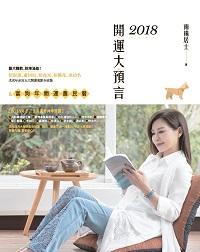 開運大預言&富狗年開運農民曆. 2018