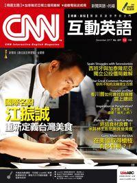 CNN互動英語 [第207期] [有聲書]:國際名廚江振誠 重新定義台灣美食