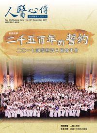 人醫心傳:慈濟醫療人文月刊 [第167期]:二千五百年的誓約