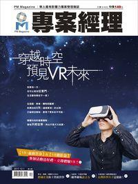 專案經理雜誌 [繁中版] [第36期]:穿越時空 預見VR未來