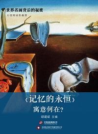 世界名畫背後的秘密:《記憶的永恆》寓意何在?
